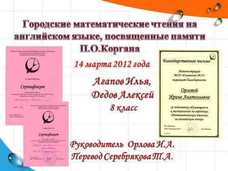 Образец приказа по аттестационной комиссии